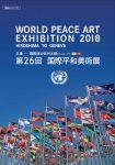 WORLD PEACE ART EXBIBITION 2018 広島ー国際連合欧州本部(ジュネーブ) 第26回国際平和美術展